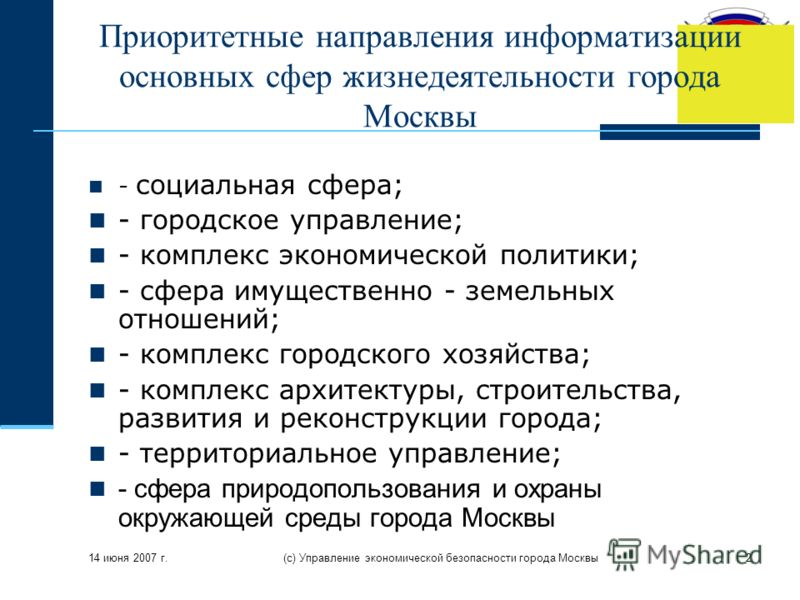 14 июня 2007 г. (с) Управление экономической безопасности города Москвы2 Приоритетные направления информатизации основных сфер жизнедеятельности города Москвы - социальная сфера; - городское управление; - комплекс экономической политики; - сфера имущ