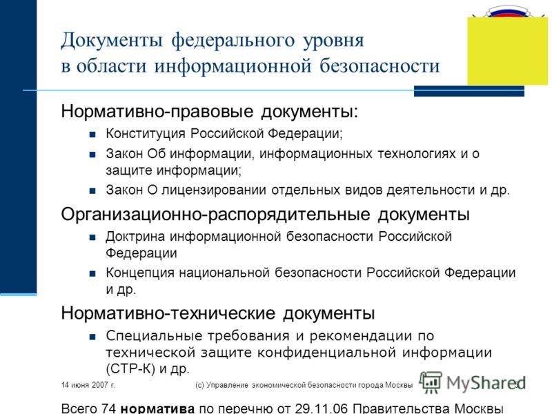 14 июня 2007 г. (с) Управление экономической безопасности города Москвы5 Документы федерального уровня в области информационной безопасности Нормативно-правовые документы: Конституция Российской Федерации; Закон Об информации, информационных технолог