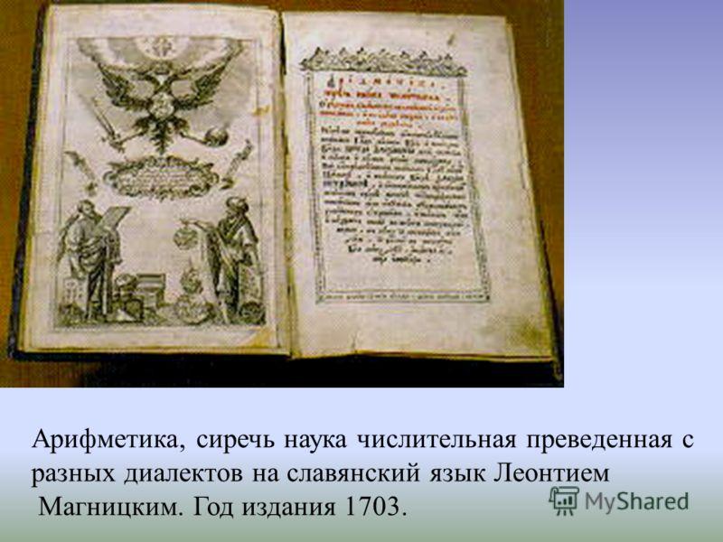 Арифметика, сиречь наука числительная преведенная с разных диалектов на славянский язык Леонтием Магницким. Год издания 1703.