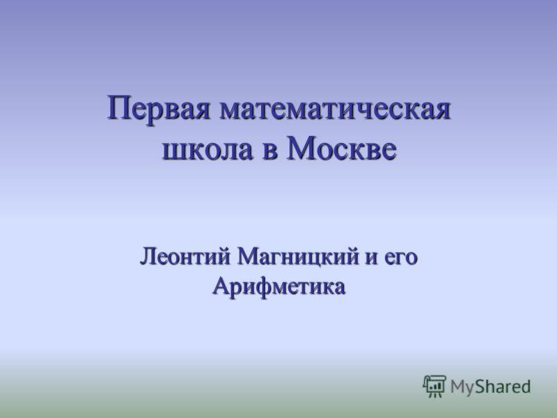 Первая математическая школа в Москве Леонтий Магницкий и его Арифметика