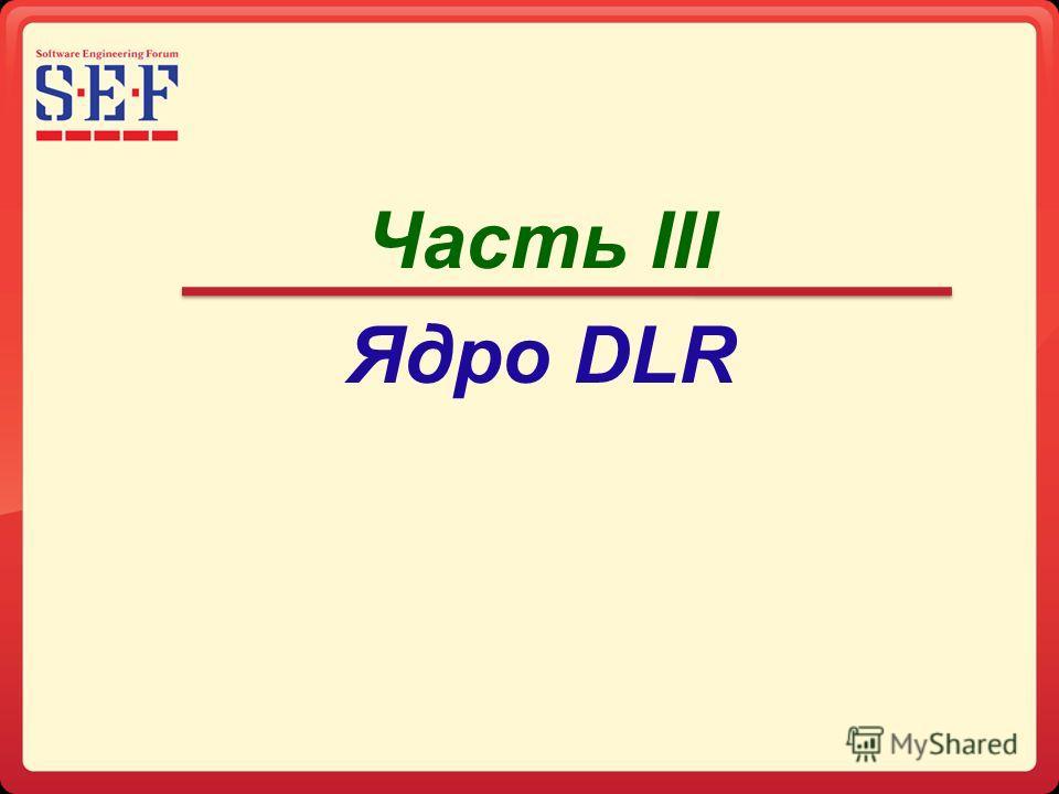 Часть III Ядро DLR
