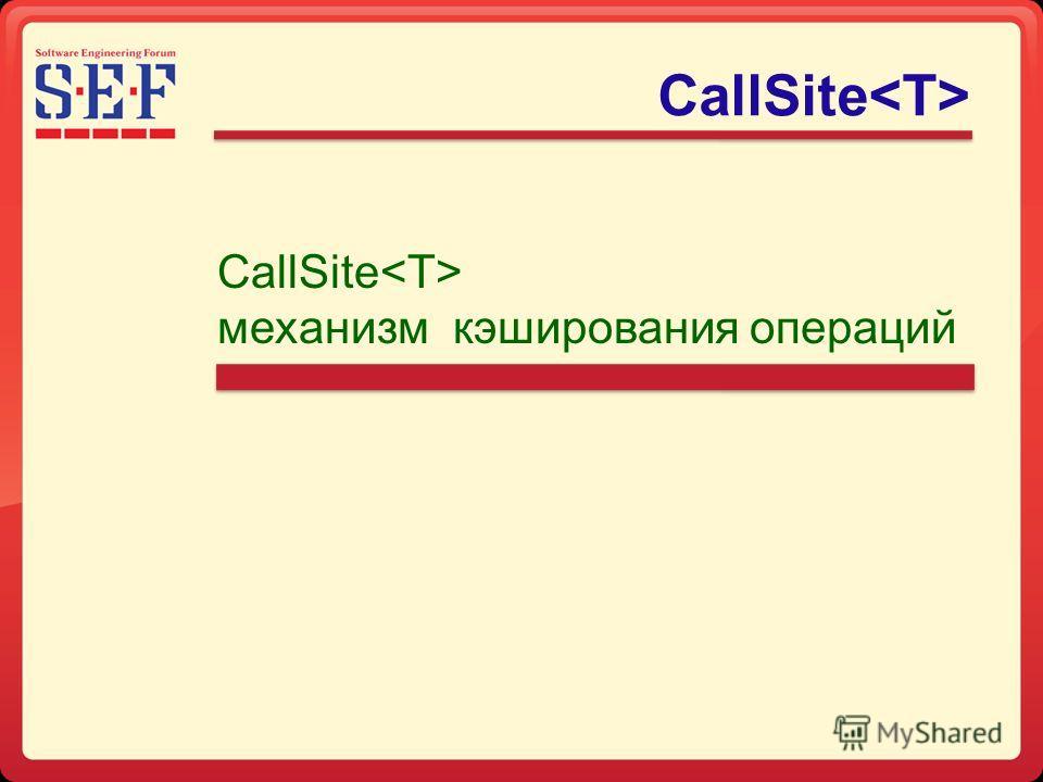 CallSite механизм кэширования операций
