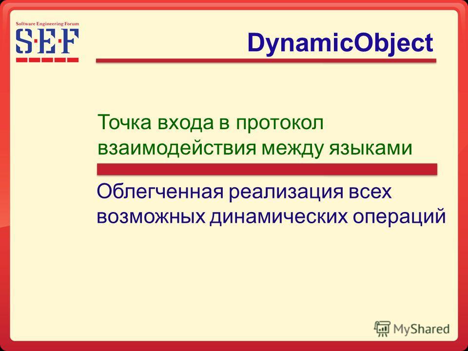 DynamicObject Точка входа в протокол взаимодействия между языками Облегченная реализация всех возможных динамических операций