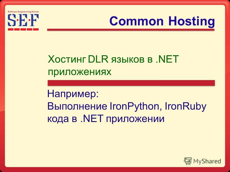 Хостинг DLR языков в.NET приложениях Например: Выполнение IronPython, IronRuby кода в.NET приложении