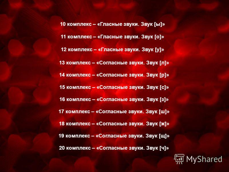 13 комплекс – «Согласные звуки. Звук [л]» 14 комплекс – «Согласные звуки. Звук [р]» 15 комплекс – «Согласные звуки. Звук [с]» 16 комплекс – «Согласные звуки. Звук [з]» 17 комплекс – «Согласные звуки. Звук [ш]» 18 комплекс – «Согласные звуки. Звук [ж]