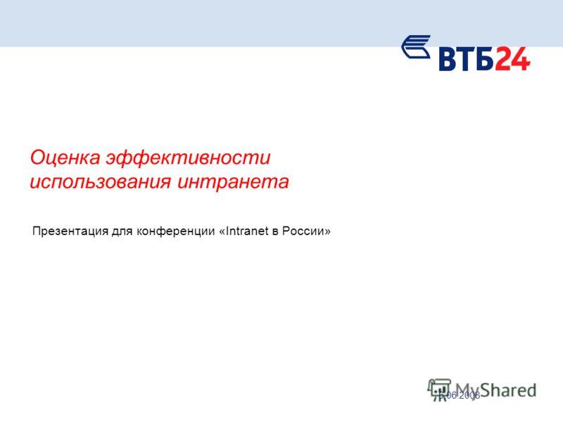 Оценка эффективности использования интранета Презентация для конференции «Intranet в России» 6.06.2008