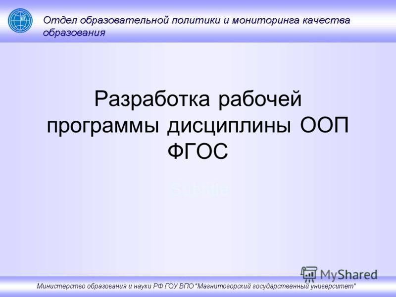 Разработка рабочей программы дисциплины ООП ФГОС