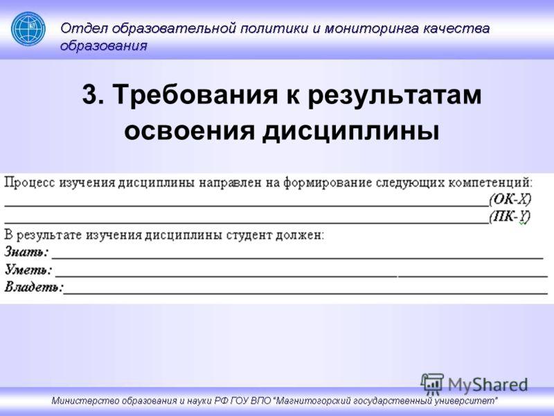 3. Требования к результатам освоения дисциплины