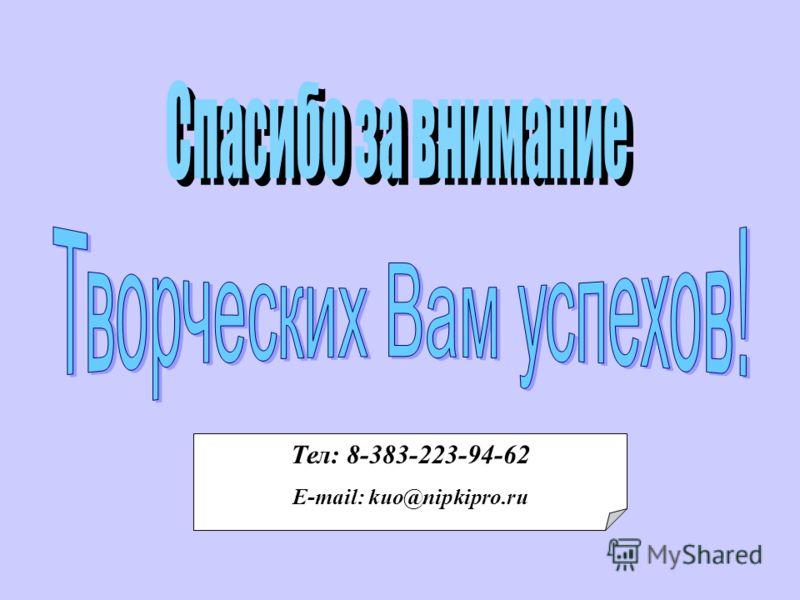 Тел: 8-383-223-94-62 E-mail: kuo@nipkipro.ru