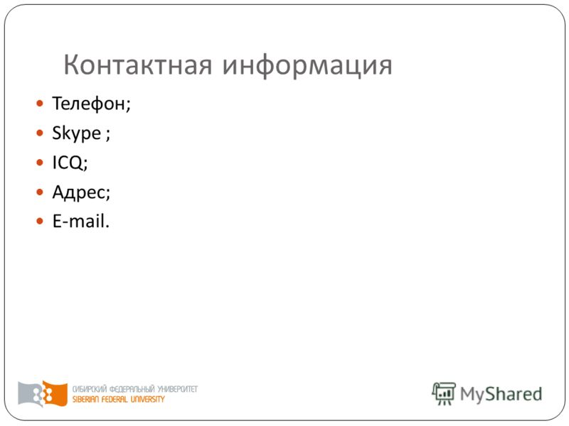 Контактная информация Телефон ; Skype ; ICQ ; Адрес ; E-mail.