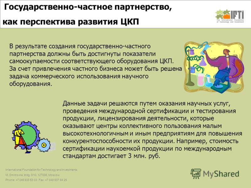 Цикл инновационной деятельности Государственно-частное партнерство, как перспектива развития ЦКП International Foundation for Technology and Investments M. Dmitrovka, bldg. 3/10, 127006, Moscow Phone: +7 045 933 53 03 Fax: +7 049 937 64 25 Данные зад