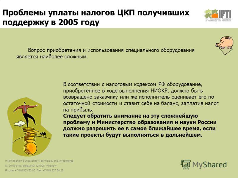 Цикл инновационной деятельности Проблемы уплаты налогов ЦКП получивших поддержку в 2005 году International Foundation for Technology and Investments M. Dmitrovka, bldg. 3/10, 127006, Moscow Phone: +7 045 933 53 03 Fax: +7 049 937 64 25 Вопрос приобре