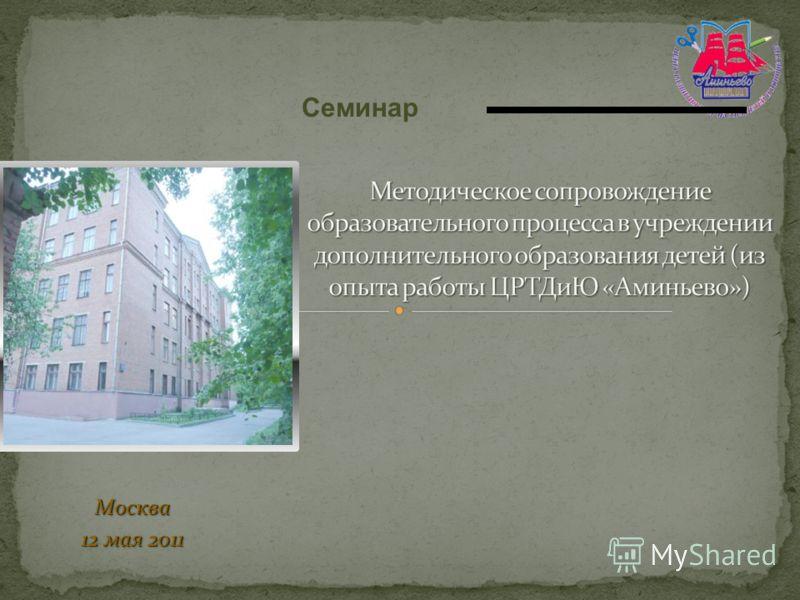 Семинар Москва 12 мая 2011 Москва