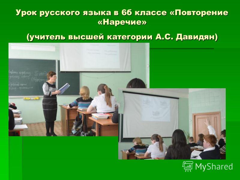 Урок русского языка в 6б классе «Повторение «Наречие» (учитель высшей категории А.С. Давидян)