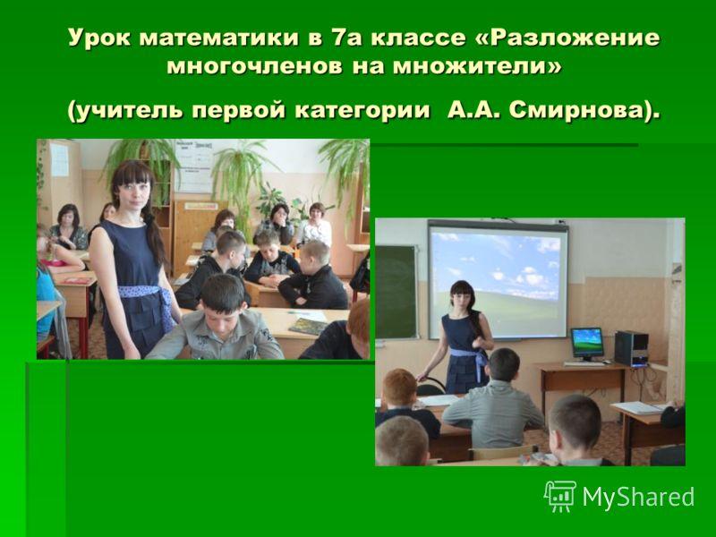 Урок математики в 7а классе «Разложение многочленов на множители» (учитель первой категории А.А. Смирнова).