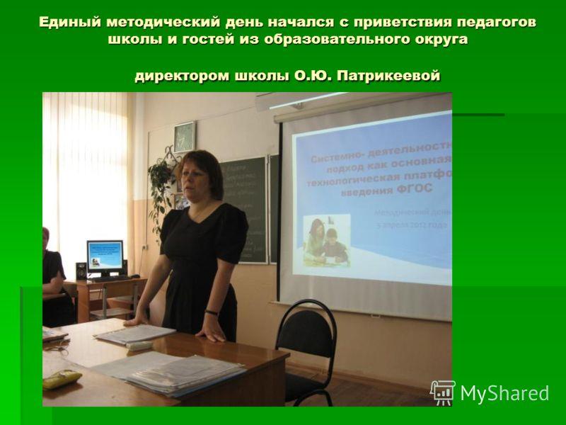 Единый методический день начался с приветствия педагогов школы и гостей из образовательного округа директором школы О.Ю. Патрикеевой