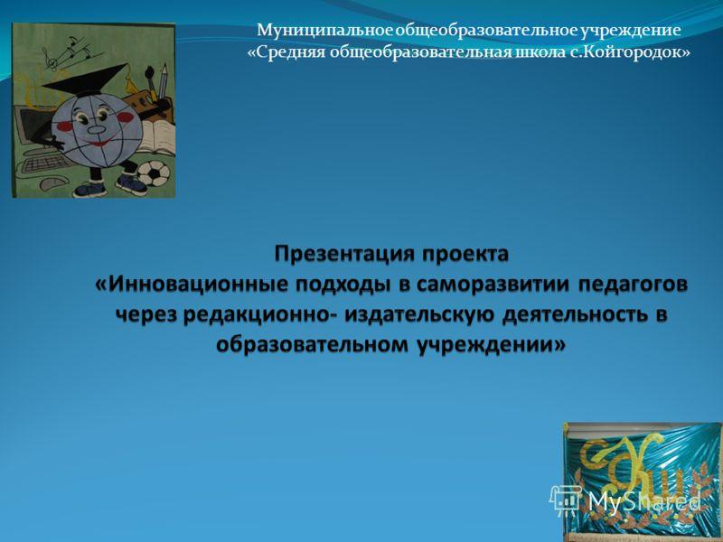 Муниципальное общеобразовательное учреждение «Средняя общеобразовательная школа с.Койгородок»
