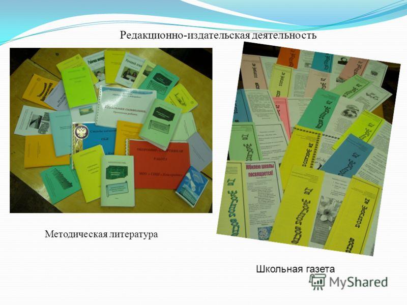 Редакционно-издательская деятельность Методическая литература Школьная газета