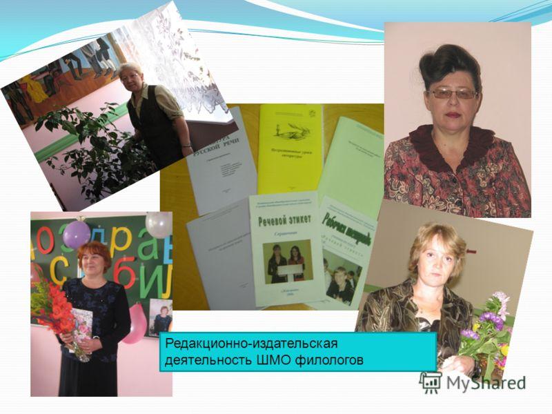 Редакционно-издательская деятельность ШМО филологов