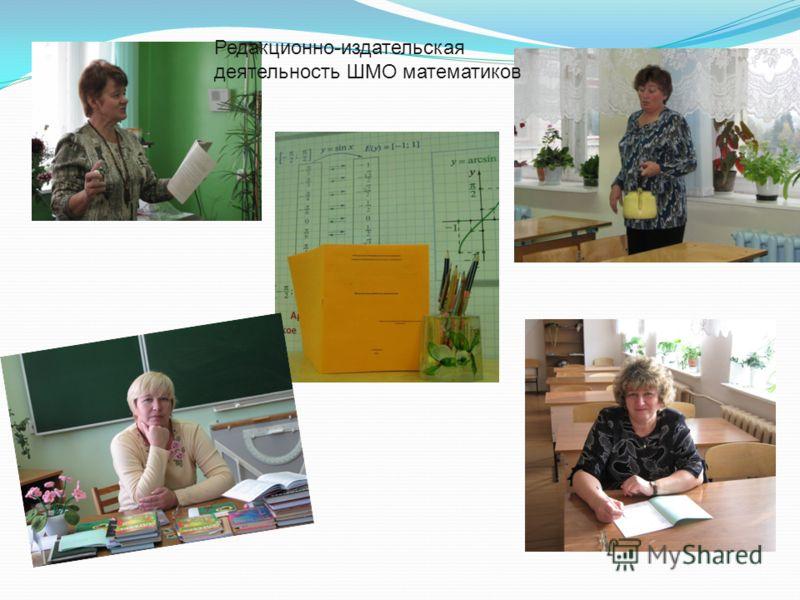 Редакционно-издательская деятельность ШМО математиков