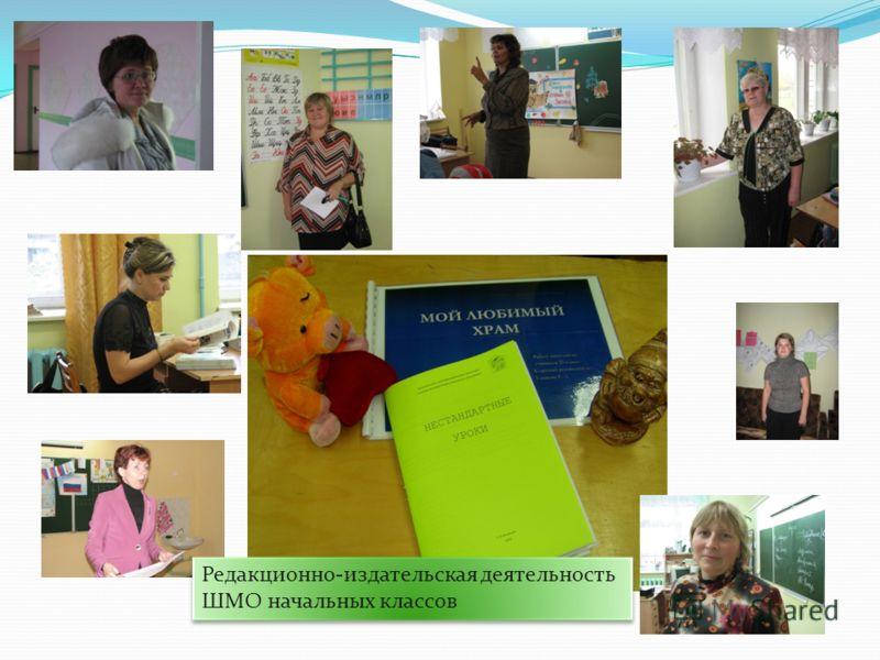 Редакционно-издательская деятельность ШМО начальных классов