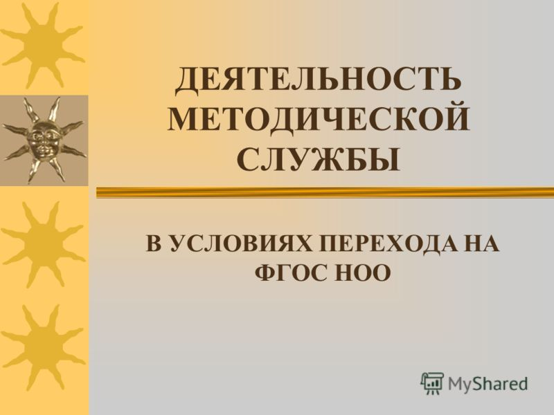 ДЕЯТЕЛЬНОСТЬ МЕТОДИЧЕСКОЙ СЛУЖБЫ В УСЛОВИЯХ ПЕРЕХОДА НА ФГОС НОО