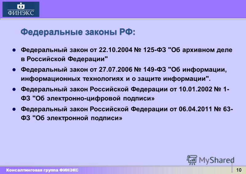 Консалтинговая группа ФИНЭКС 10 Федеральные законы РФ: Федеральный закон от 22.10.2004 125-ФЗ