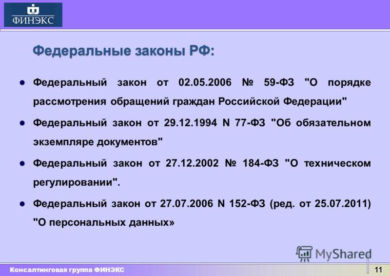 Консалтинговая группа ФИНЭКС 11 Федеральные законы РФ: Федеральный закон от 02.05.2006 59-ФЗ