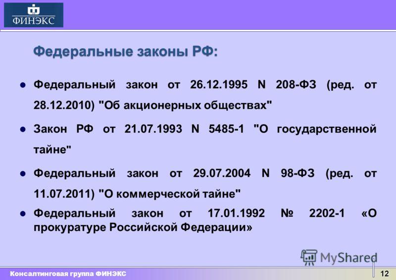 Консалтинговая группа ФИНЭКС 12 Федеральные законы РФ: Федеральный закон от 26.12.1995 N 208-ФЗ (ред. от 28.12.2010)