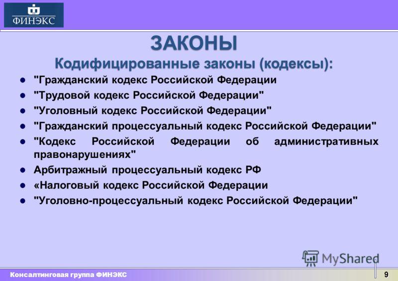 Консалтинговая группа ФИНЭКС 9 ЗАКОНЫ Кодифицированные законы (кодексы):