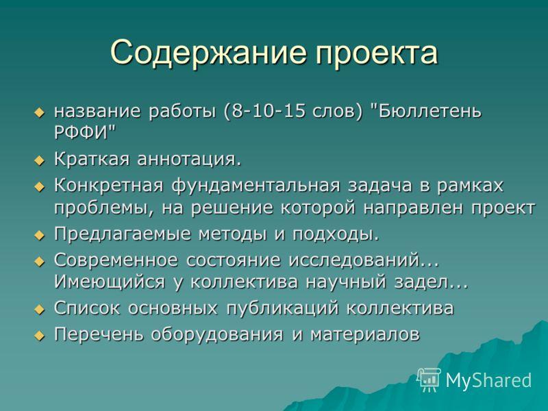 Содержание проекта название работы (8-10-15 слов)
