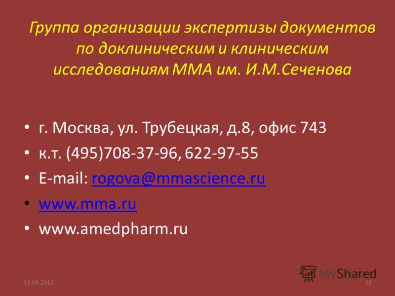 Группа организации экспертизы документов по доклиническим и клиническим исследованиям ММА им. И.М.Сеченова г. Москва, ул. Трубецкая, д.8, офис 743 к.т. (495)708-37-96, 622-97-55 E-mail: rogova@mmascience.rurogova@mmascience.ru www.mma.ru www.amedphar