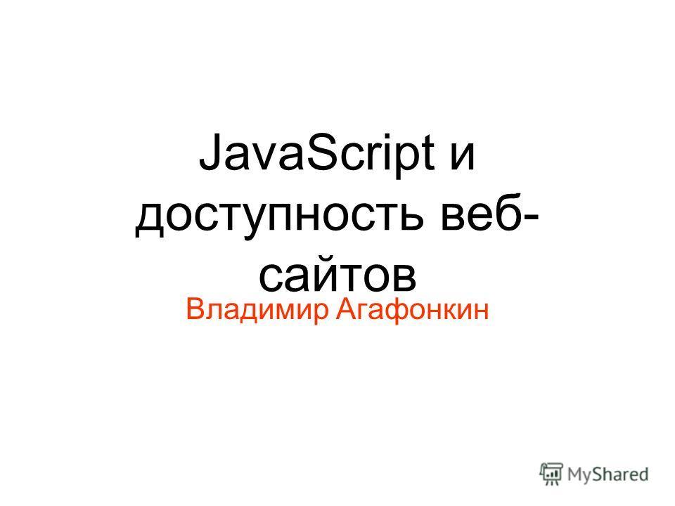 JavaScript и доступность веб- сайтов Владимир Агафонкин