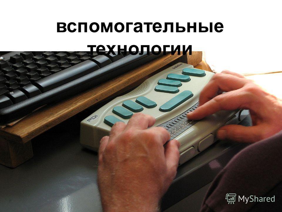 вспомогательные технологии