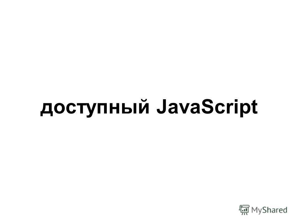 доступный JavaScript