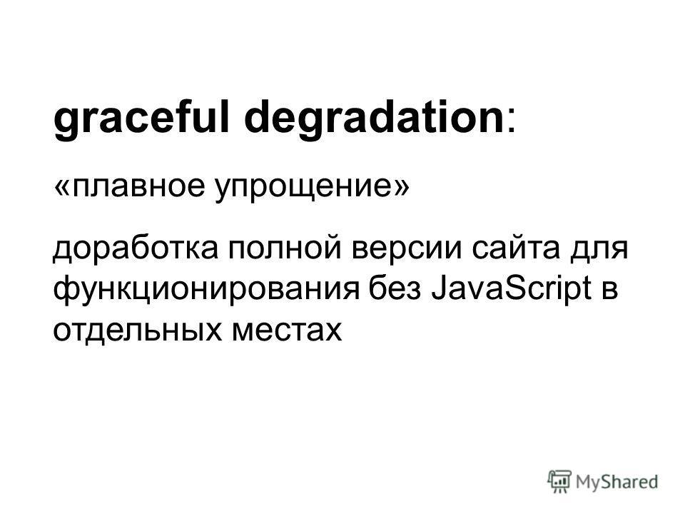 graceful degradation: «плавное упрощение» доработка полной версии сайта для функционирования без JavaScript в отдельных местах