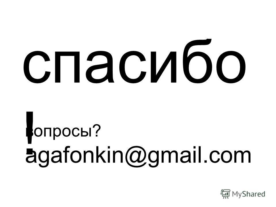 спасибо ! вопросы? agafonkin@gmail.com