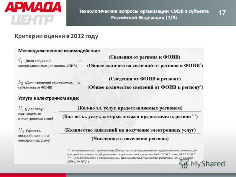 17 Технологические вопросы организации СМЭВ в субъекте Российской Федерации (7/9) Критерии оценки в 2012 году