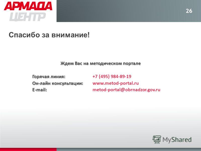 26 Ждем Вас на методическом портале Горячая линия: Горячая линия: +7 (495) 984-89-19 Он-лайн консультации: Он-лайн консультации: www.metod-portal.ru E-mail: E-mail: metod-portal@obrnadzor.gov.ru Спасибо за внимание!