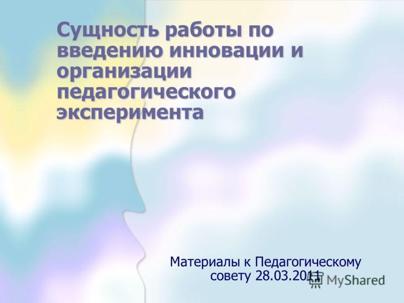 Сущность работы по введению инновации и организации педагогического эксперимента Материалы к Педагогическому совету 28.03.2011