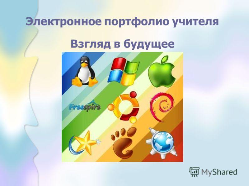 Электронное портфолио учителя Взгляд в будущее