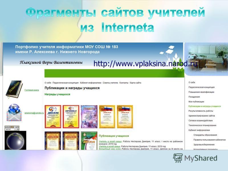 http://www.vplaksina.narod.ru