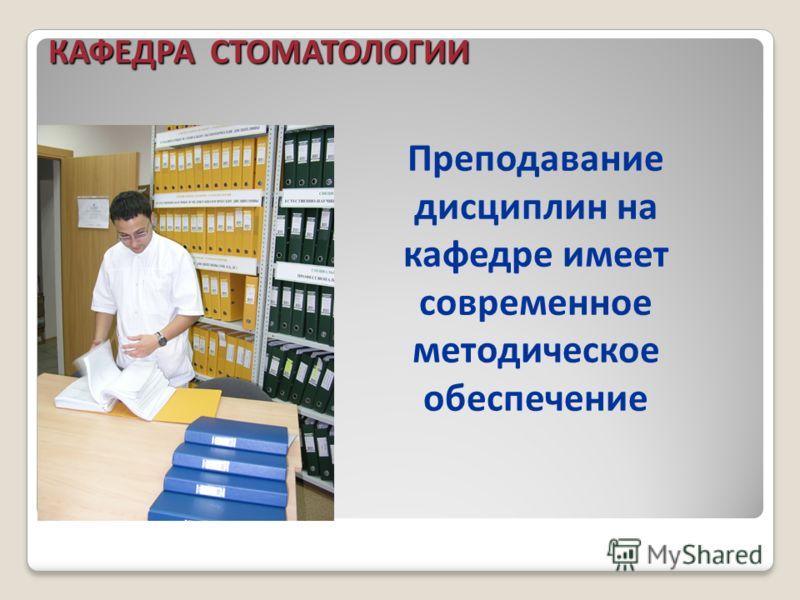 Преподавание дисциплин на кафедре имеет современное методическое обеспечение КАФЕДРА СТОМАТОЛОГИИ