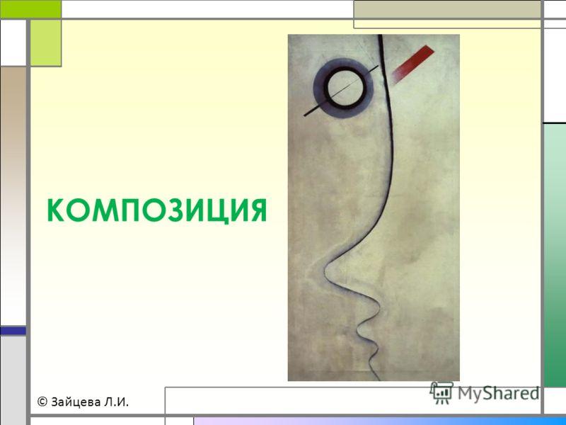 КОМПОЗИЦИЯ © Зайцева Л.И.