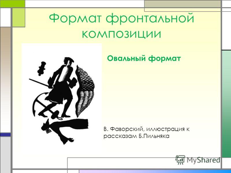Формат фронтальной композиции Овальный формат В. Фаворский, иллюстрация к рассказам Б.Пильняка