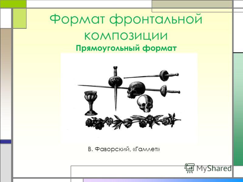 Формат фронтальной композиции Прямоугольный формат В. Фаворский, «Гамлет»