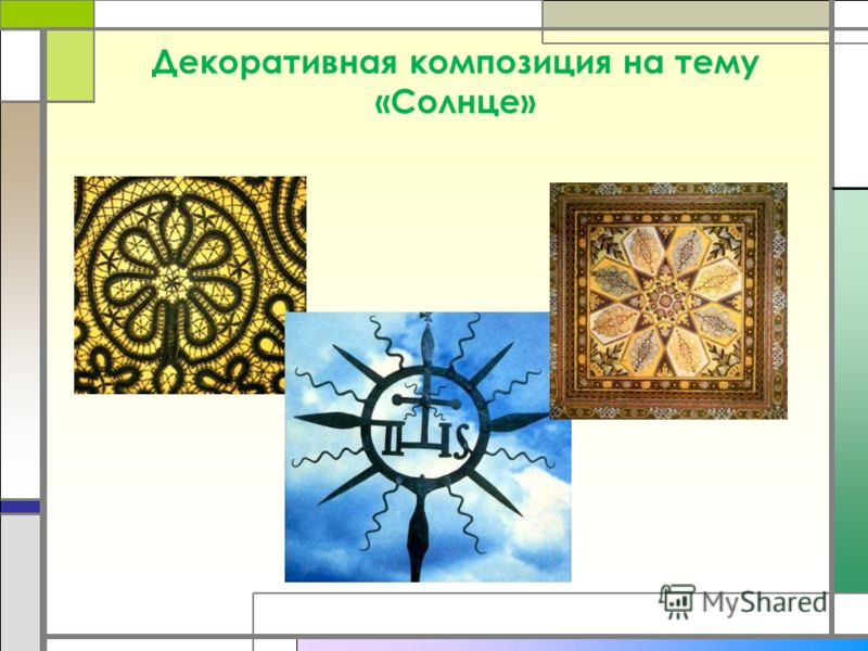 Декоративная композиция на тему «Солнце»