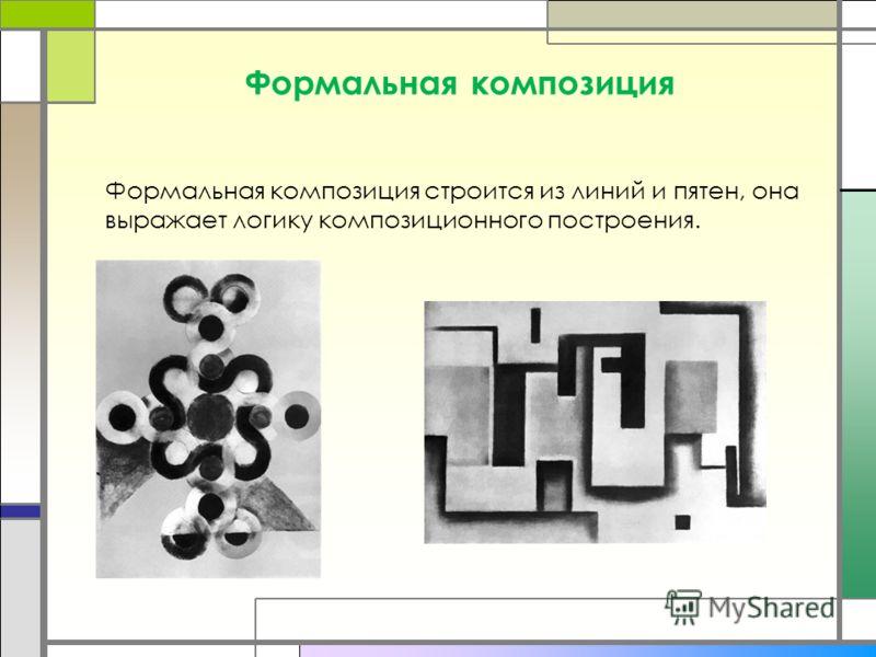 Формальная композиция Формальная композиция строится из линий и пятен, она выражает логику композиционного построения.