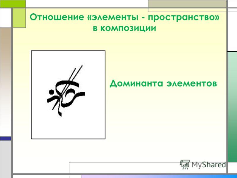 Отношение «элементы - пространство» в композиции Доминанта элементов