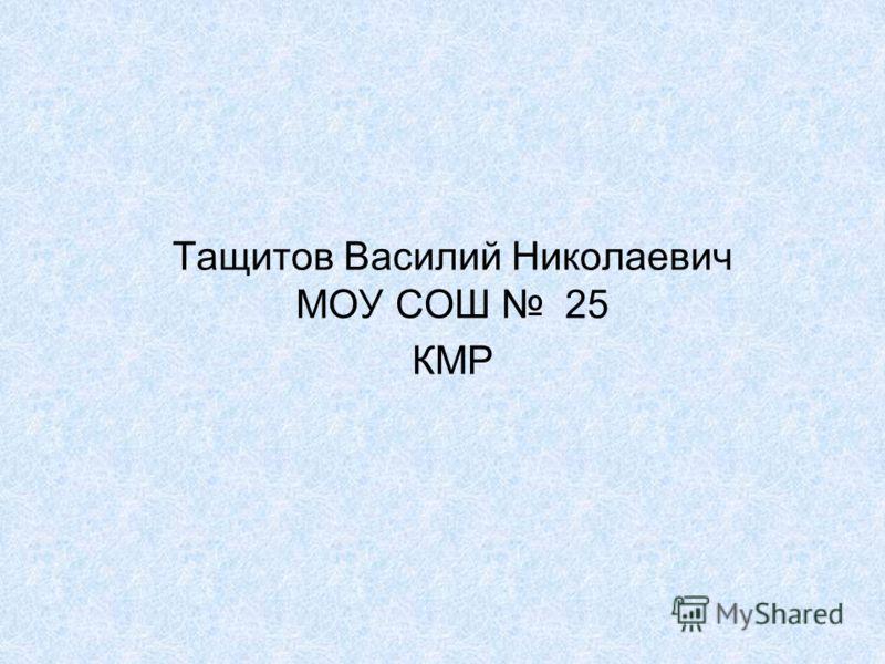 Тащитов Василий Николаевич МОУ СОШ 25 КМР